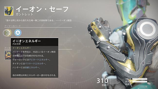 Destiny2dlc1story8_t
