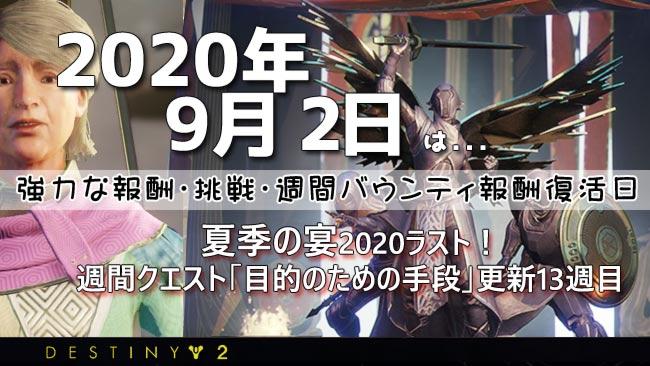 dextiny2-2020-0902