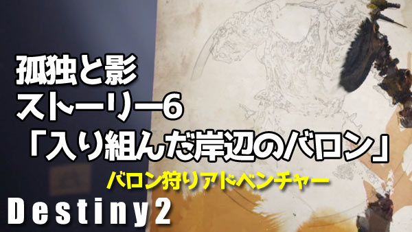 d2year2_story6