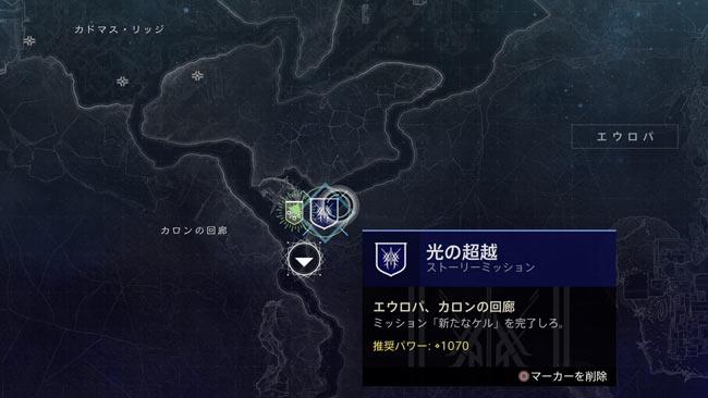 destiny2-beyondl-story3-1