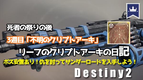 destiny2_1114event10