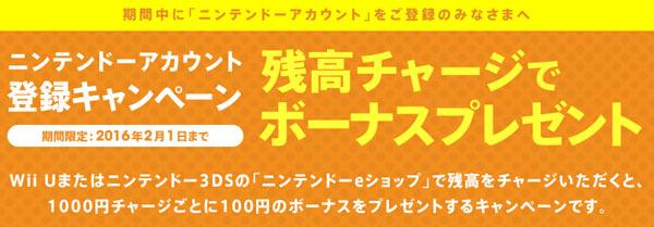 nintendo20160201
