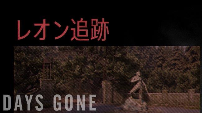 daysgone_side1