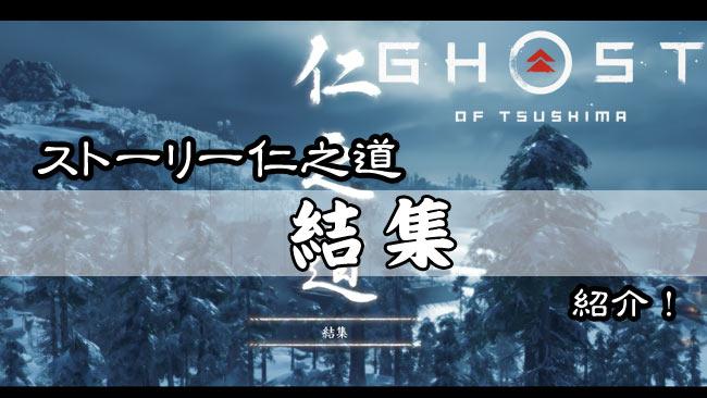 tsushima-story21-5