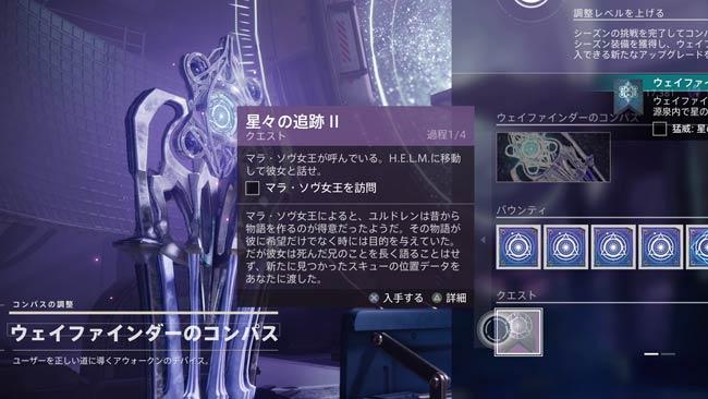 destiny2-season15-quest6-1