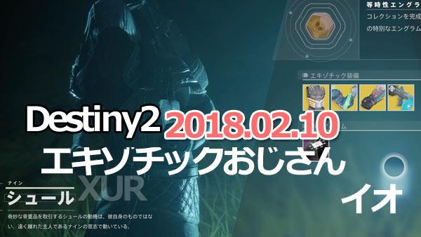 XUR20180210io
