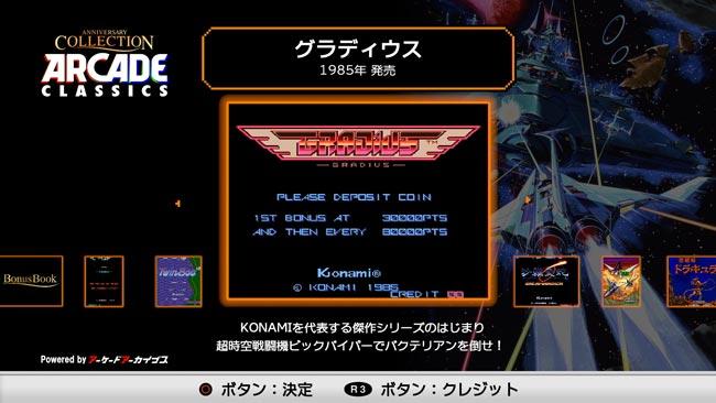 arcadeclassic_konami1