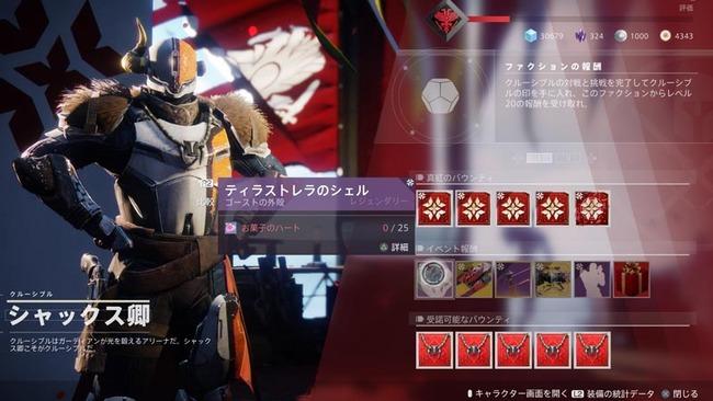 destiny2_20190213_01