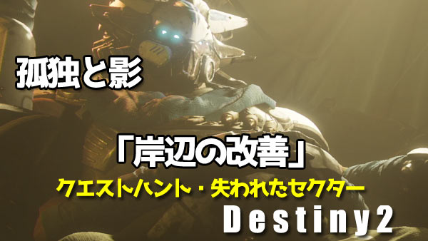 destiny2y2quest2kisibe3