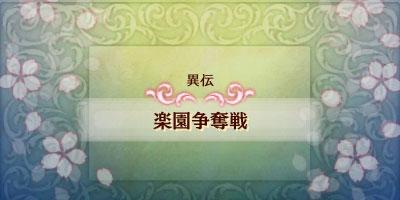 side_story_rakuen_title