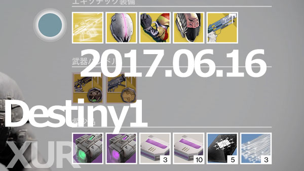 Destiny_20170616
