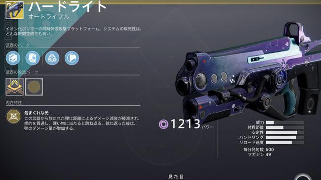 destiny2exotic_101-202011