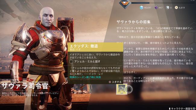 destiny2-2020-0909-3