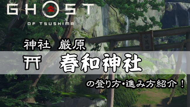 ghostof-tsushima-jinja1-0
