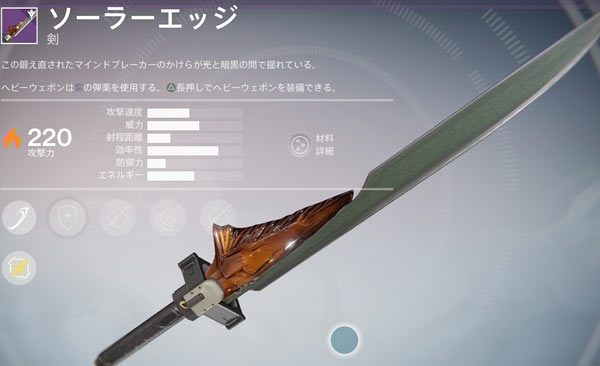 legend_swordedge_solar