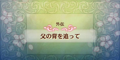 side_story_sinonome_title