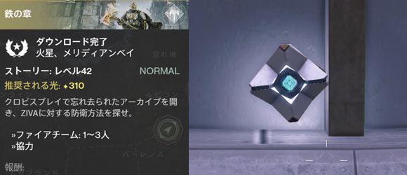 Destiny20160920q23
