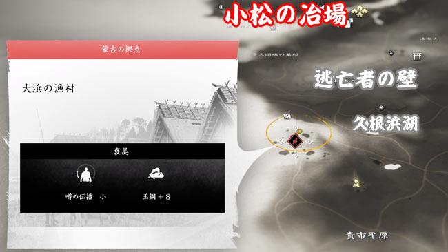 ghostof-tsushima-denshou4-6