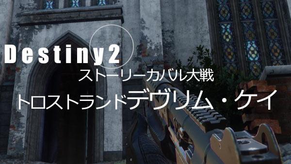 Destiny2_02_2