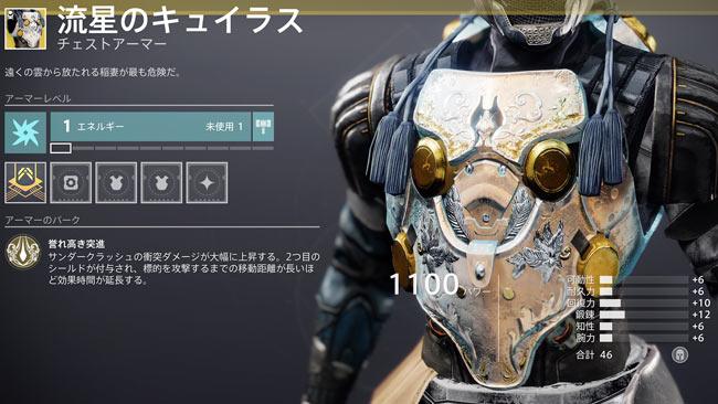 destiny2-Titan-CUIRASS