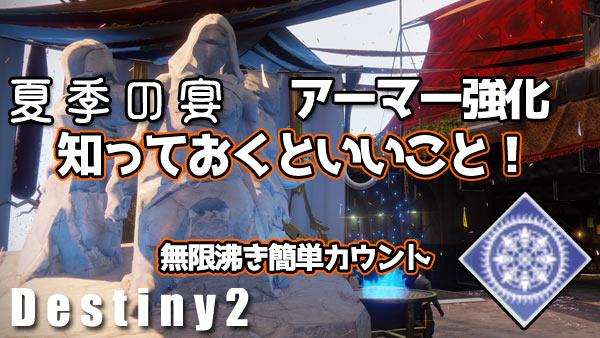 destiny2_0801zou2