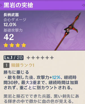 gensin-shop-1101-kuro-spear