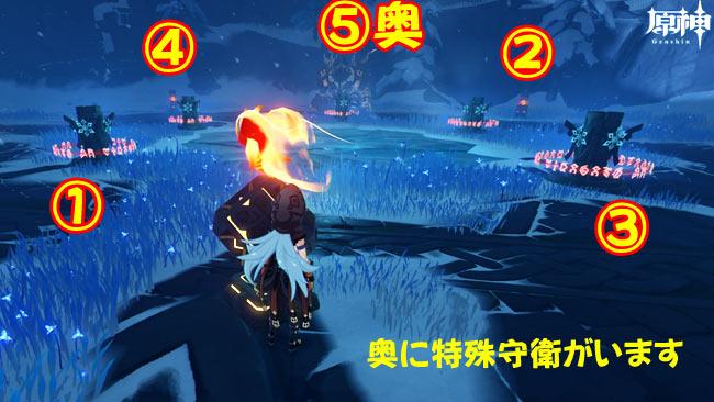 genshin-v12-quest3-5-souti