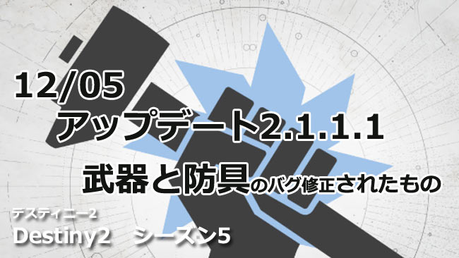 destiny2_1205v2111_2