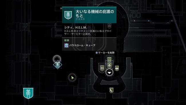 destiny2-season14-quest2-3