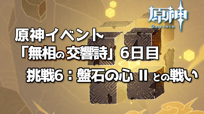 genshin-202101symphony6-2
