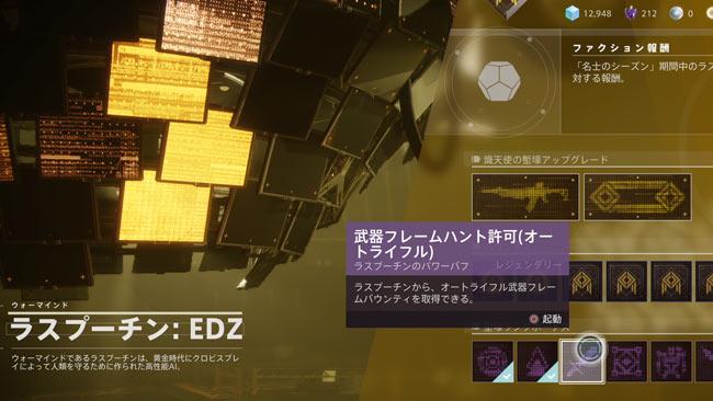 destiny2-0311-s10-4