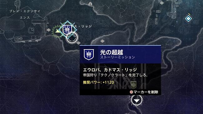 destiny2-beyondl-story8-11