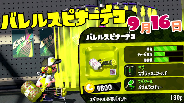 spla2heavysplatling_deco0