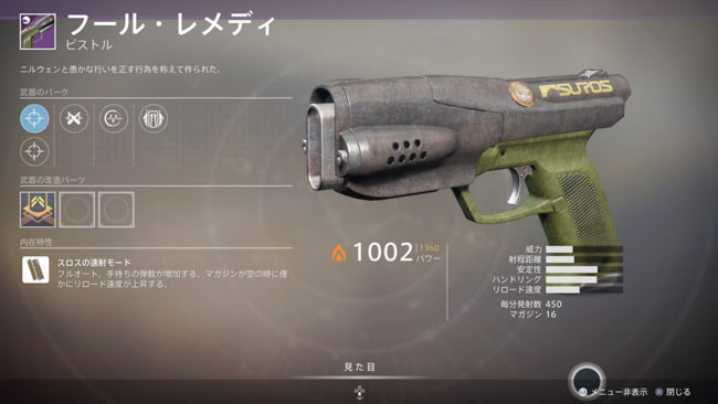 destiny2-0701-iron-buki2