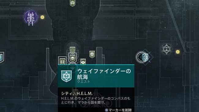destiny-s15-w2-quest5-1