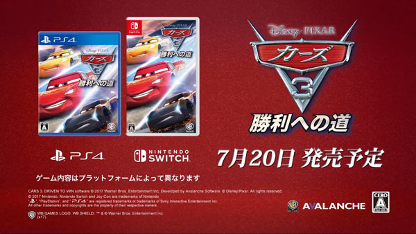 ps4Cars3DtoW04