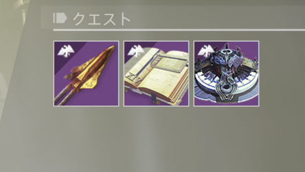 destiny2-season9-quest4-3