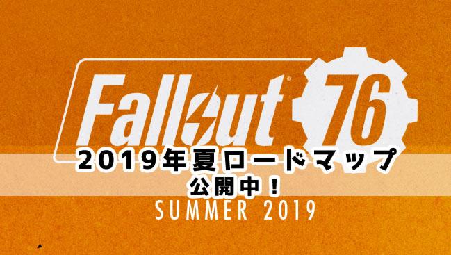 fallout76_2019summer-roadma