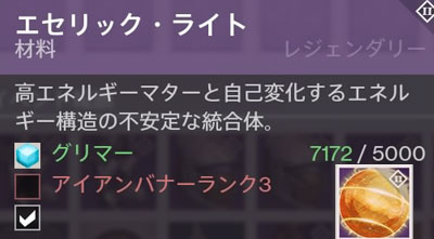 Destiny_2015083