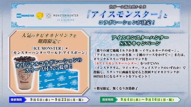 mhw-iceborne-collaboration9