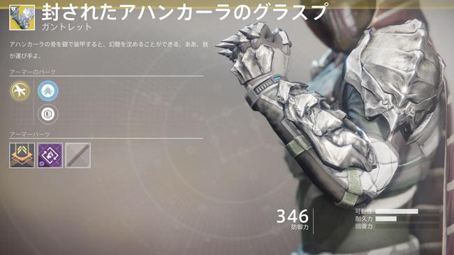 destiny2dlc2h_grasps_2