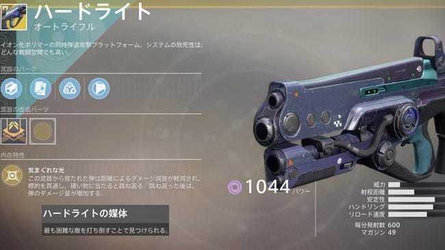 destiny2exotic_101-2020