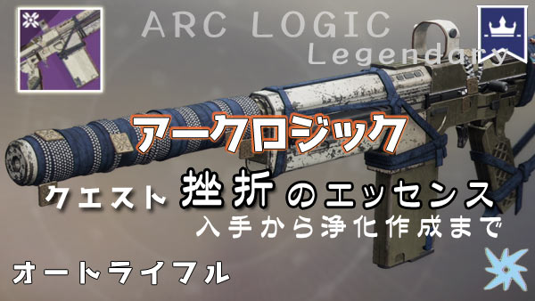 destiny2-legendary-arclogic