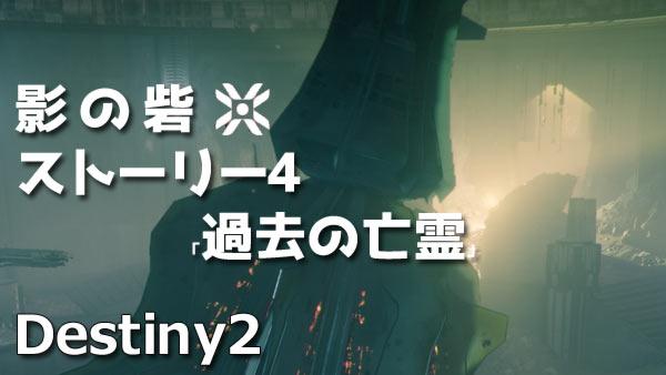 destiny2-y3-story4-title