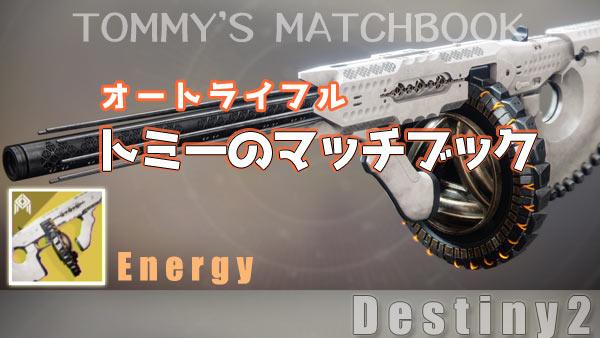 destiny2-exotic-113-matchbo