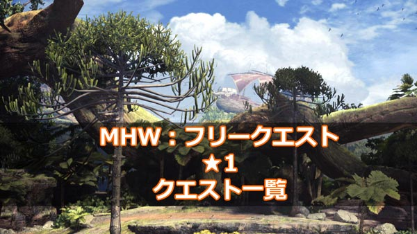 MHWquest1