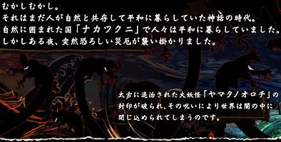 ps3gameamaterasu1