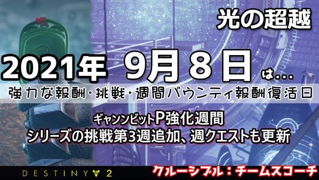 destiny2-s15-week0908