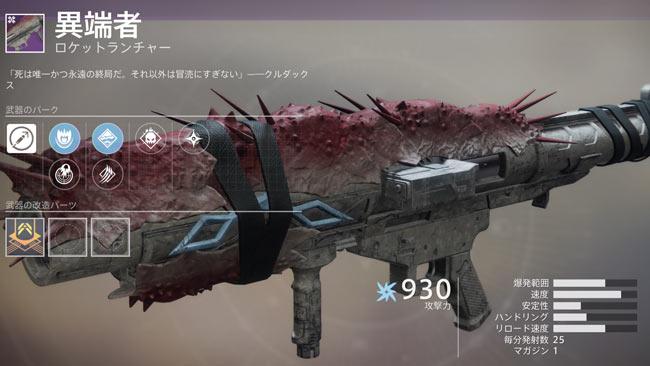 destiny2-altarsweapon-3-her