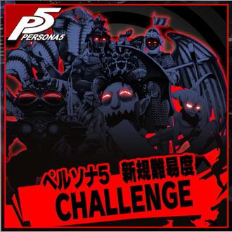 20161013_challenges